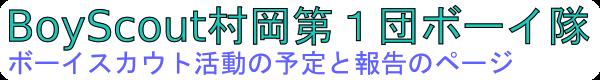 BoyScout村岡第1団ボーイ隊