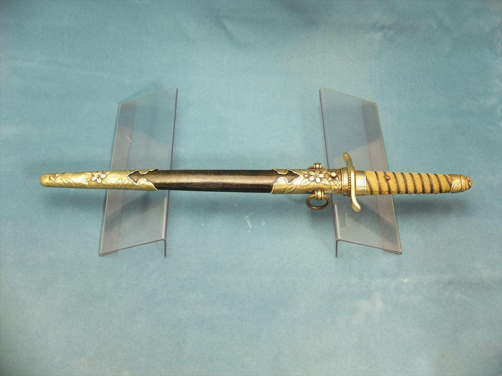 14代藩公佩用 日本海軍短剣